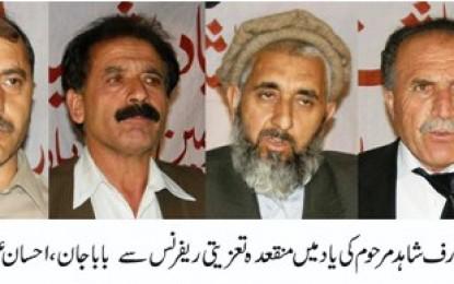 عارف شاہد کی یاد میں تعزیتی ریفرنس، قوم پرست رہنماؤں کاخطاب