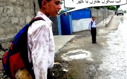 گلگت میں ٹیکسی ڈرائیورکی غیرزمہ دارانہ حرکت ، سکول جانے والے بچے کیچڑ میں لت پت ہو گئے
