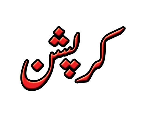 گلگت بلتستان میں کرپشن کی انتہا ہو گئی ہے، امین ایڈوکیٹ رہنما تحریک انصاف