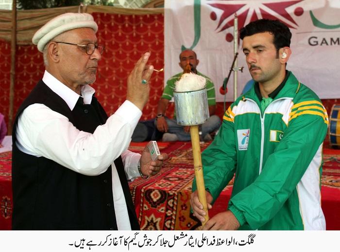 گلگت بلتستان میں آغا خان یوتھ اینڈ سپورٹس بورڈ کے زیر اہتمام جوش گیمز کا آغاز