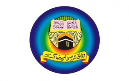 وفاق المدارس کے تحت گلگت بلتستان میں امتحانات ٢٨ ستمبر سے شروع ہوں گے،دو سنٹر قائم