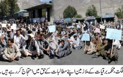 تنخواہوں کی عدم ادایئگی کے خلاف محکمہ برقیات کے سینکڑوں ملازمین کا احتجاجی دھرنا، بجلی بند کرنے کی دھمکی