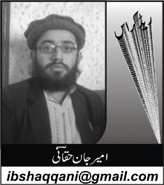قومی یکجہتی اور ہماری حالت زار