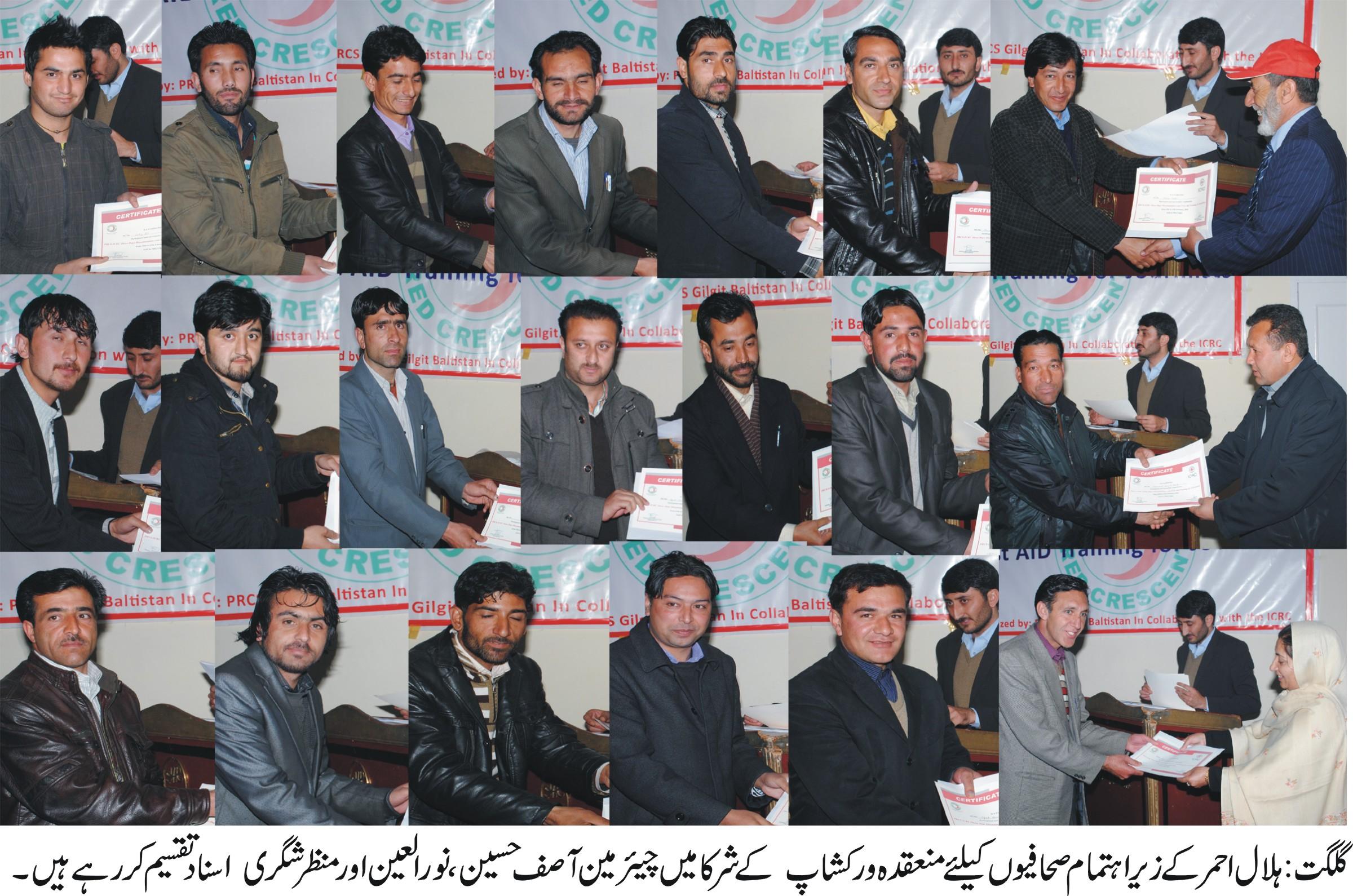 ہلال احمر گلگت بلتستان کے زیر اہتمام صحافیوں کی سہ روزہ تربیتی ورکشاپ اختتام پزیر