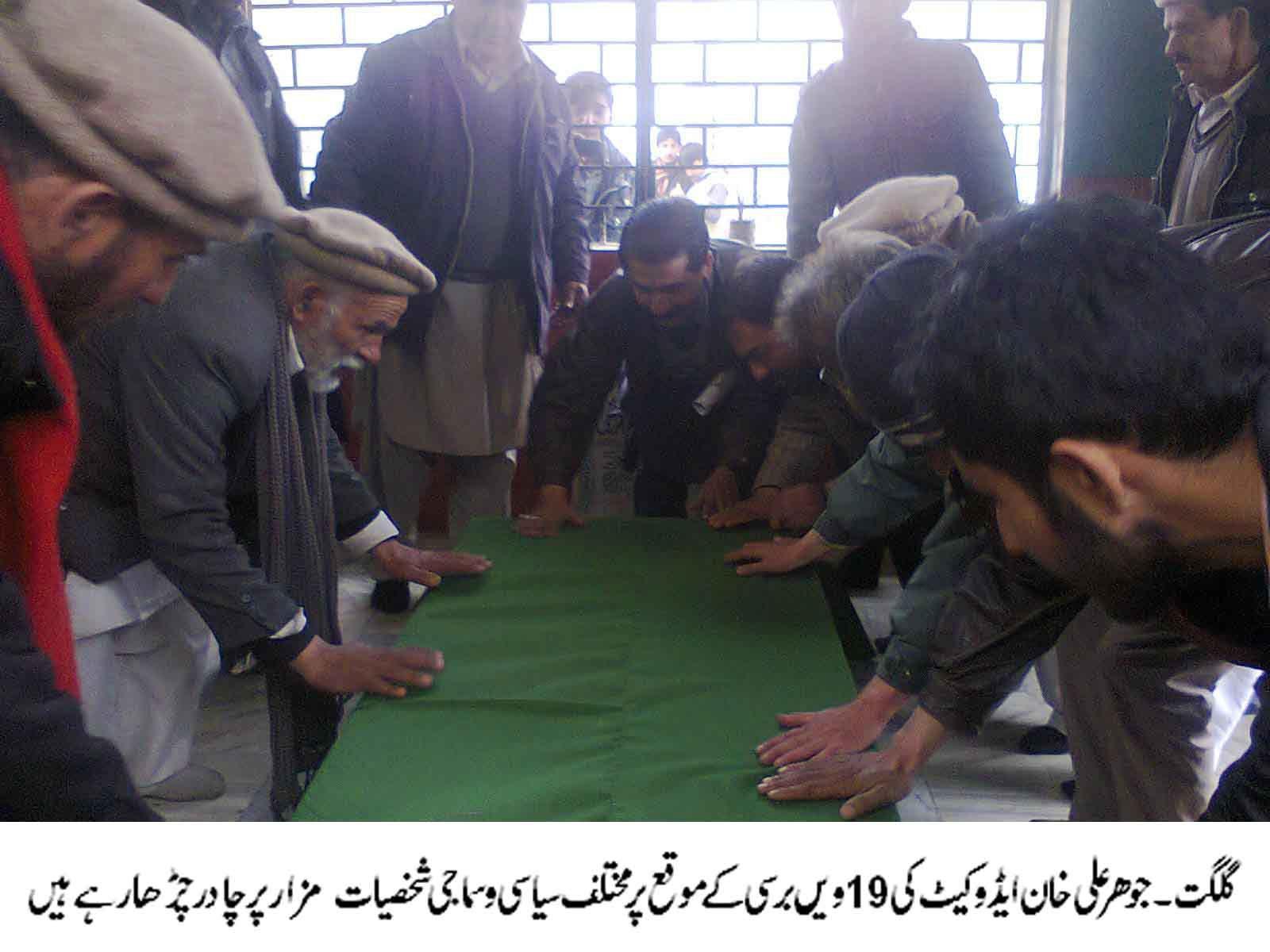 قائد گلگت جوہر علی خان ایڈوکیٹ کی برسی، شعرا اور سیاسی رہنماؤں کا خراج تحسین