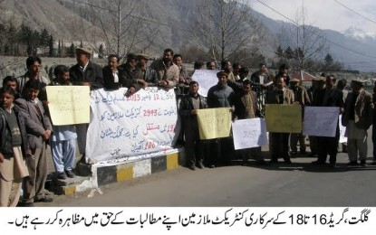 حکومتی یقین دہانی پر قلم چھوڑ ہڑتال 28 فروری تک موخر، گلگت بلتستان آفیسرز ویلفیر ایسوسی ایشن کا قیام