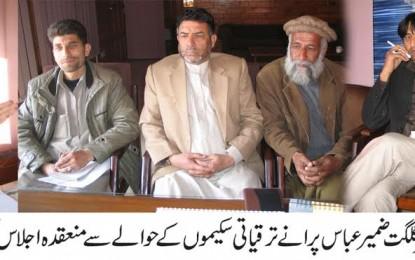 گلگت: ایڈیشنل ڈپٹی کمشنر ضمیر عباس کی زیر صدارت میٹنگ، ترقیاتی منصوبوں پر غوروخوض