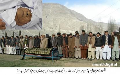 گلگت بلتستان کے سینئر صحافی سعید حسن انتقال کر گئے، امپھری میں سپرد خاک