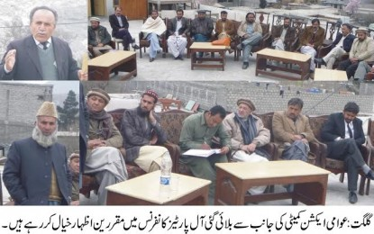 سیاسی و مذہبی جماعتیں عوامی ایکشن کمیٹی کے پلیٹ فارم پر متحد، ١٠ مارچ ہڑتال کی حمایت کا اعلان
