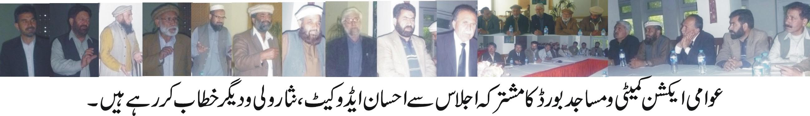 عوامی ایکشن کمیٹی اور مساجد بورڈ کا مشترکہ اجلاس، پندرہ اپریل سے قبل مسائل حل کرنے پر اتفاق