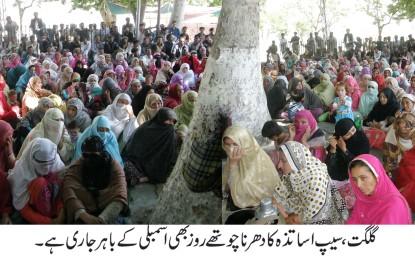 اساتذہ پر لاٹھی چارج کرنے والوں کے خلاف کاروائی کی جائے، عوامی ایکشن کمیٹی کا مطالبہ