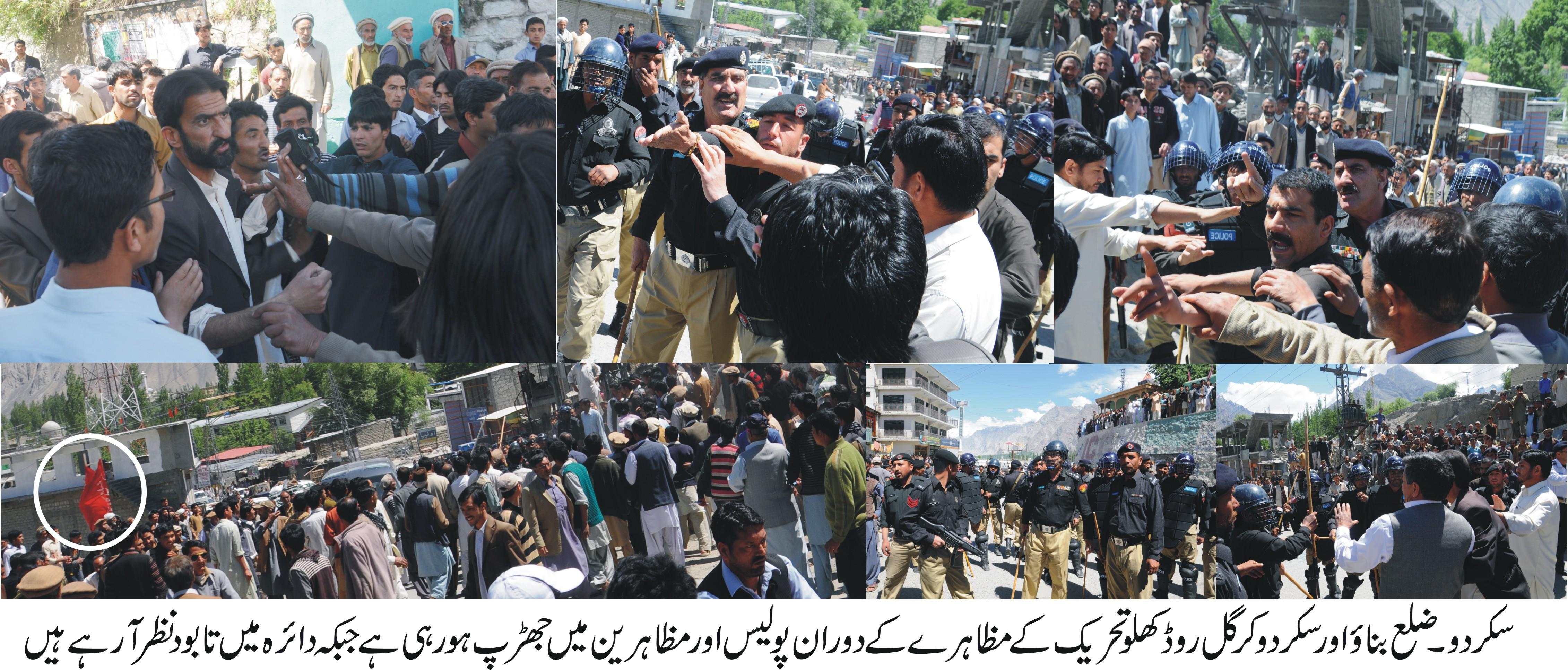 سکردو میں ضلع شگر اور کھرمنگ کا تابوت بردار احتجاجی ریلی، پولیس پر پتھراؤ