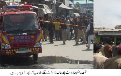 گلگت کے مشہورطالب شاہ ہوٹل میں بھڑکی آگ ریسکیو 1122کی بروقت کاروائی سے بجھا دی گئی