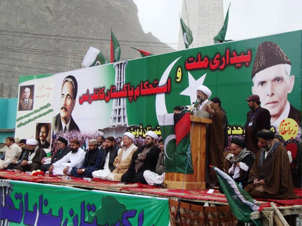 سکردومیں ایم ڈبلیو ایم کے زیر اہتمام بیداری ملت و استحکام پاکستان کانفرنس کا انعقاد