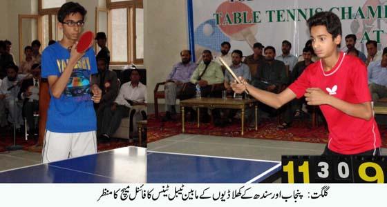 گلگت میں بین الصوبائی ٹیبل ٹینس چیمپئن شپ اختتام پذیر، پنجاب فاتح
