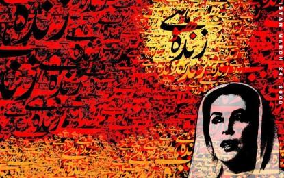 شہید محترمہ بینظیر بھٹو کی اکسٹھویں سالگرہ
