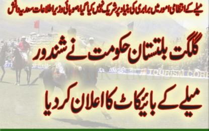 گلگت بلتستان حکومت نے شندور میلے کا بائیکاٹ کردیا
