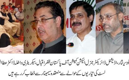 کمپیوٹرائزڈ انتخابی فہرستوں کی تیاری سے شفاف انتخابات کا انعقاد ممکن ہوگا، مہدی شاہ