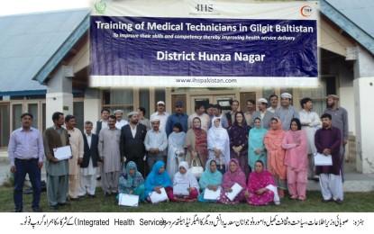 گلگت بلتستان کے تمام اضلاع کو ضلع ہنزہ نگر کی تقلید کرنی چاہئے، سعدیہ دانش