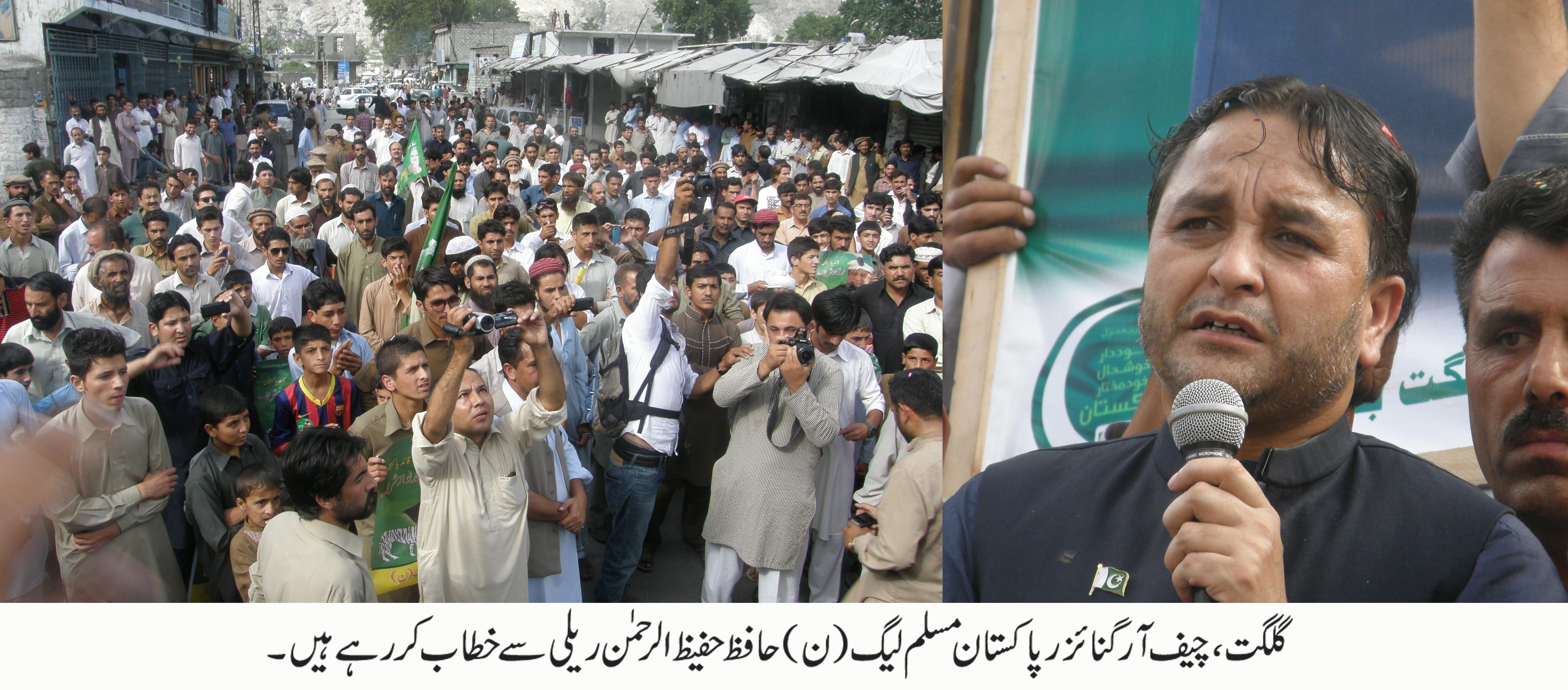 مسلم لیگ نواز کے زیر اہتمام گلگت میں استحکام پاکستان ریلی کا انعقاد