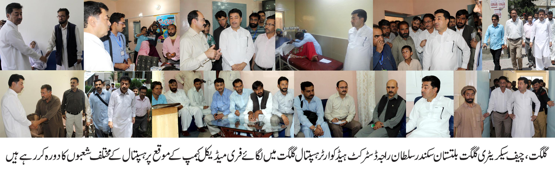 ڈسٹرکٹ ہسپتال گلگت کو ٹیچنگ ہسپتال بنانے کے لیے پاکستان میڈیکل کونسل سے رابطہ کیا جا رہا ہے، چیف سیکریٹری