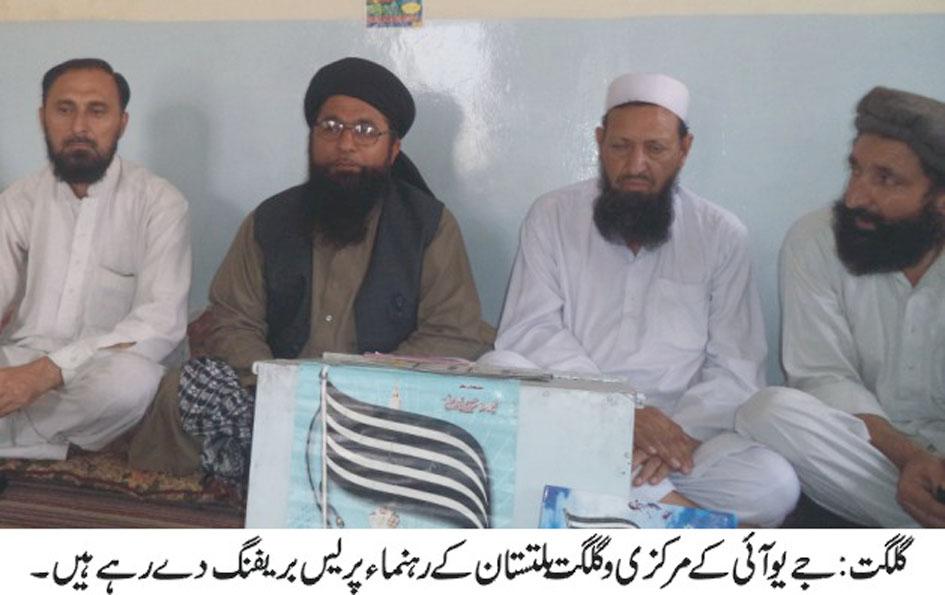 اسلحہ اور ڈنڈوں کے زور پر مطالبات منوانے کی مخالفت کرتے ہیں، جمعیت علما اسلام کے رہنماؤں کی پریس کانفرنس