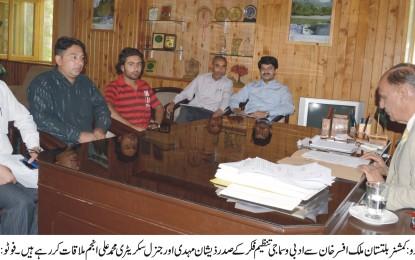 """ادبی و سماجی تنظم """"فکر"""" کے عہدیداروں کی کمشنر بلتستان سے ملاقات"""