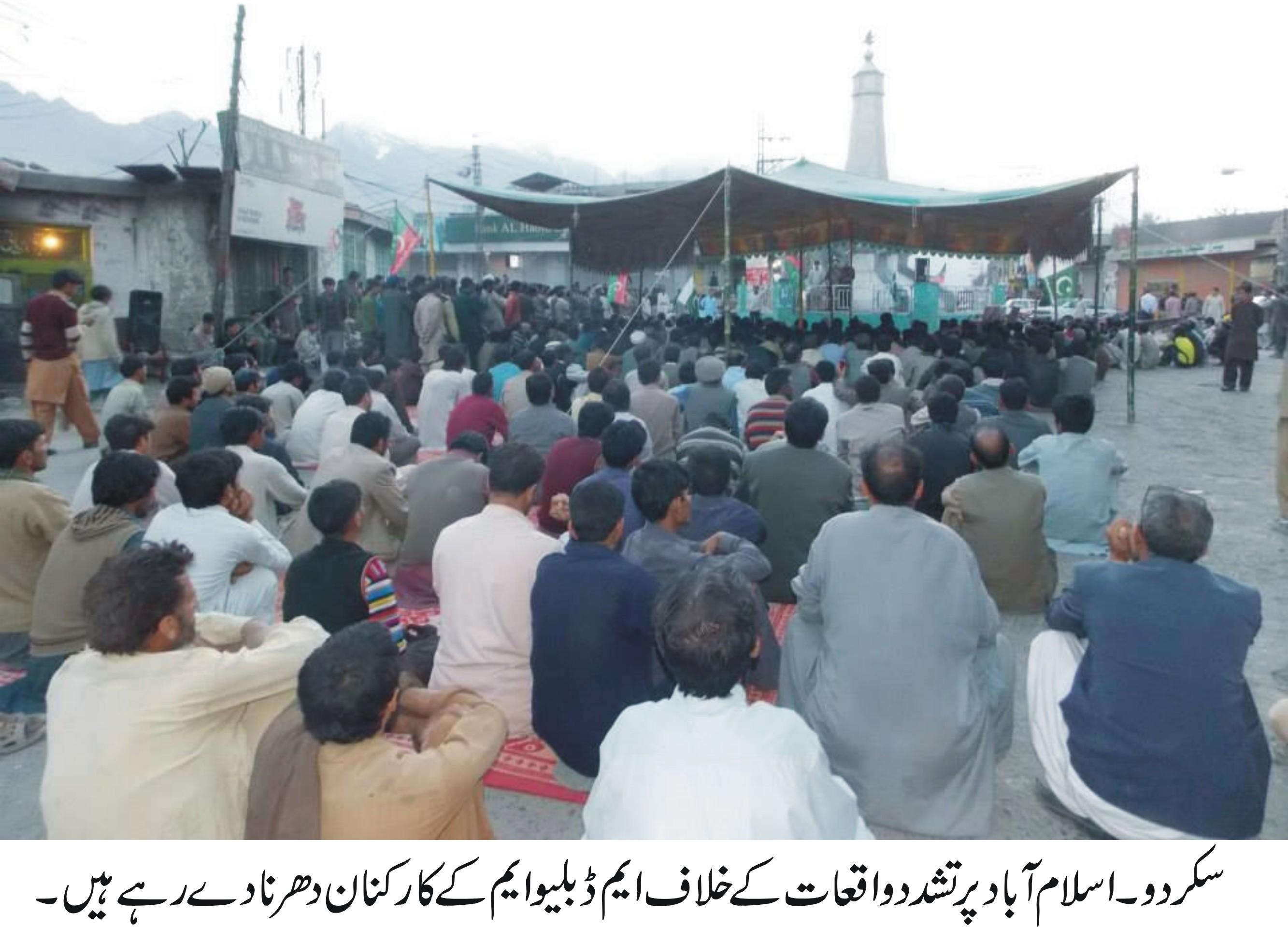 وفاقی دارالحکومت میں مظاہرین پر تشدد کیخلاف بلتستان کے مختلف مقامات پر احتجاج کا آغاز
