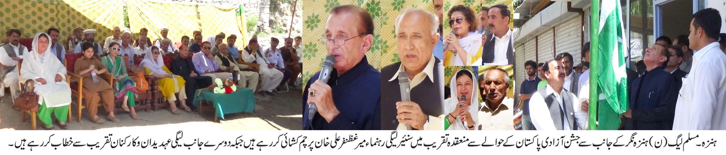 پاکستان کے ساتھ الحاق کی دستاویزات میرے پاس موجود ہیں، میر غضنفر کا تقریب جشن آزادی سے خطاب