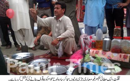 نظام صحت کی کمزوری، گلگت میں عطائی حکیموں نے میدان سنبھال لیا