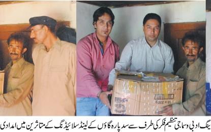 سدپارہ، ادبی و سماجی تنظیم فکر کے زیر اہتمام متاثرین لینڈسلائیڈ نگ میں امدادی اشیا تقسیم