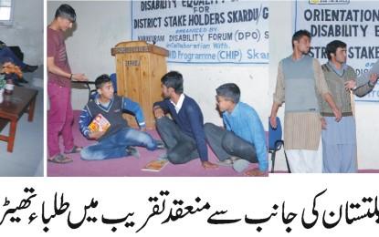 سکردو: معذور افراد کو مجبور نہیں سمجھنا چاہیے، پرنسپل میر احمد خان