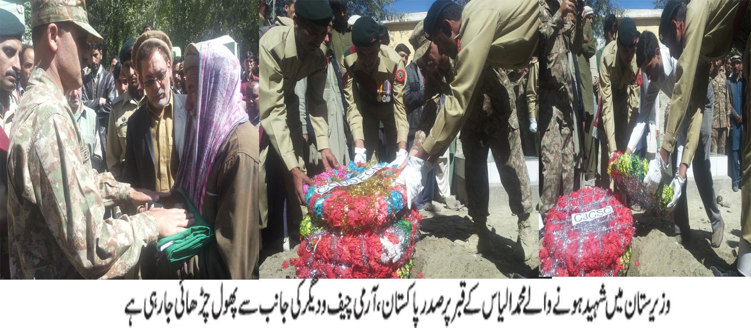 آپریشن ضرب عضب میں شہید ہوںے والے جوان محمد الیاس شگری فوجی اعزاز کے ساتھ سپرد خاک