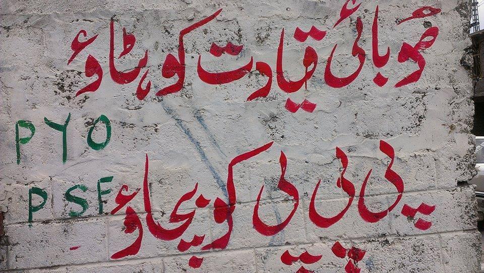 گلگت بلتستان کے ناراض جیالوں نے مہدی شاہ ہٹاؤ، پیپلز پارٹی بچاو مہم شروع کرنے کا اعلان کر دیا