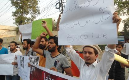 لاہور، کامریڈ بابا جان اور ساتھیوں کے حق میں طلبہ کا احتجاجی مظاہرہ