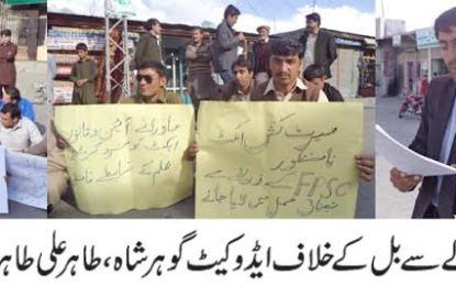 پوسٹ گریجویٹس ایسوسی ایشن غذر کے زیر اہتمام کنٹریکٹ ملازمین کی مستقلی ایکٹ 2014 کے خلاف گاہکوچ میں احتجاجی ریلی