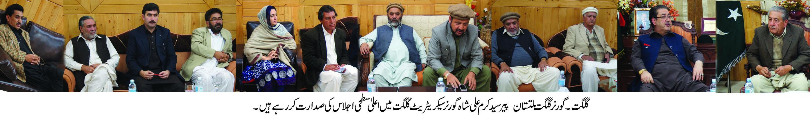 گورنر گلگت بلتستان کی صدارت میں اہم اجلاس، مختلف امور پر گفت و شنید کی گئی