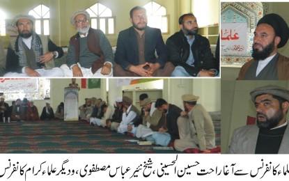 امامیہ آرگنائزیشن پاکستان گلگت ریجن کے زیر اہتمام علماء کانفرنس کا انعقاد، محرم کے دوران سیکیورٹی کے خصوصی انتظامات کا مطالبہ