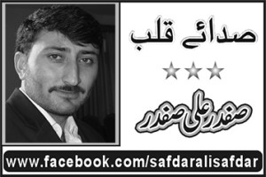 نگران حکومت کا قیام اور آئین پاکستان سے غداری
