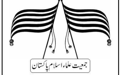 علماء کرام اور عوام کی جوق در جوق شمولیت جے یو آئی پر بھر پور اعتماد کا مظہر ہے- جمیعت علماء اسلام