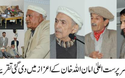 گلگت، جموں کشمیر لبریشن فرنٹ کے چیرمین امان الله خان کے اعزاز میں تقریب کا انعقاد