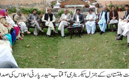 پاکستان پیپلز پارٹی گلگت بلتستان, کراچی کے جلسے میں بھرپور طریقے سے شرکت کریگی