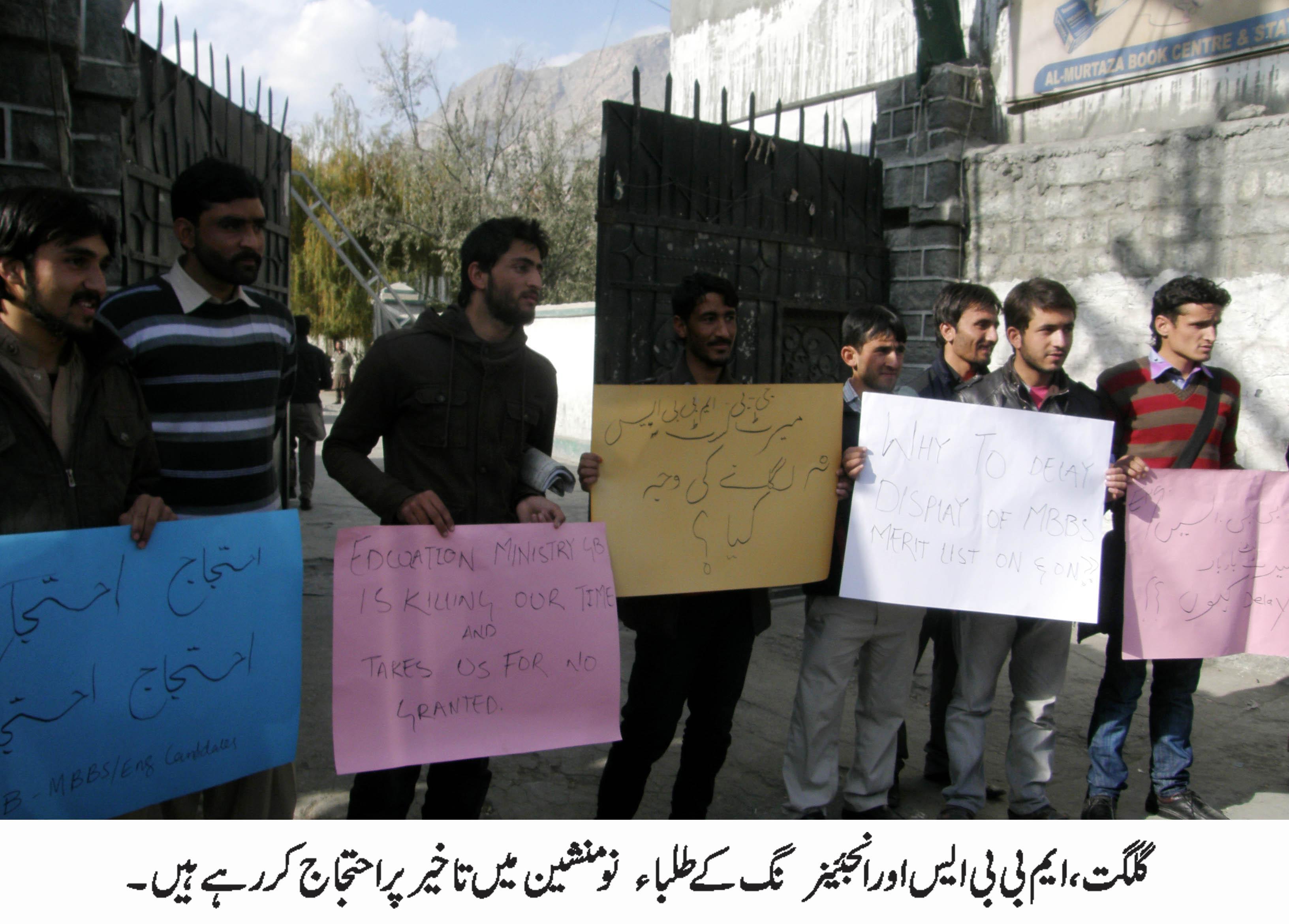 گلگت، طلبا کا محکمہ تعلیم کے خلاف احتجاجی مظاہرہ