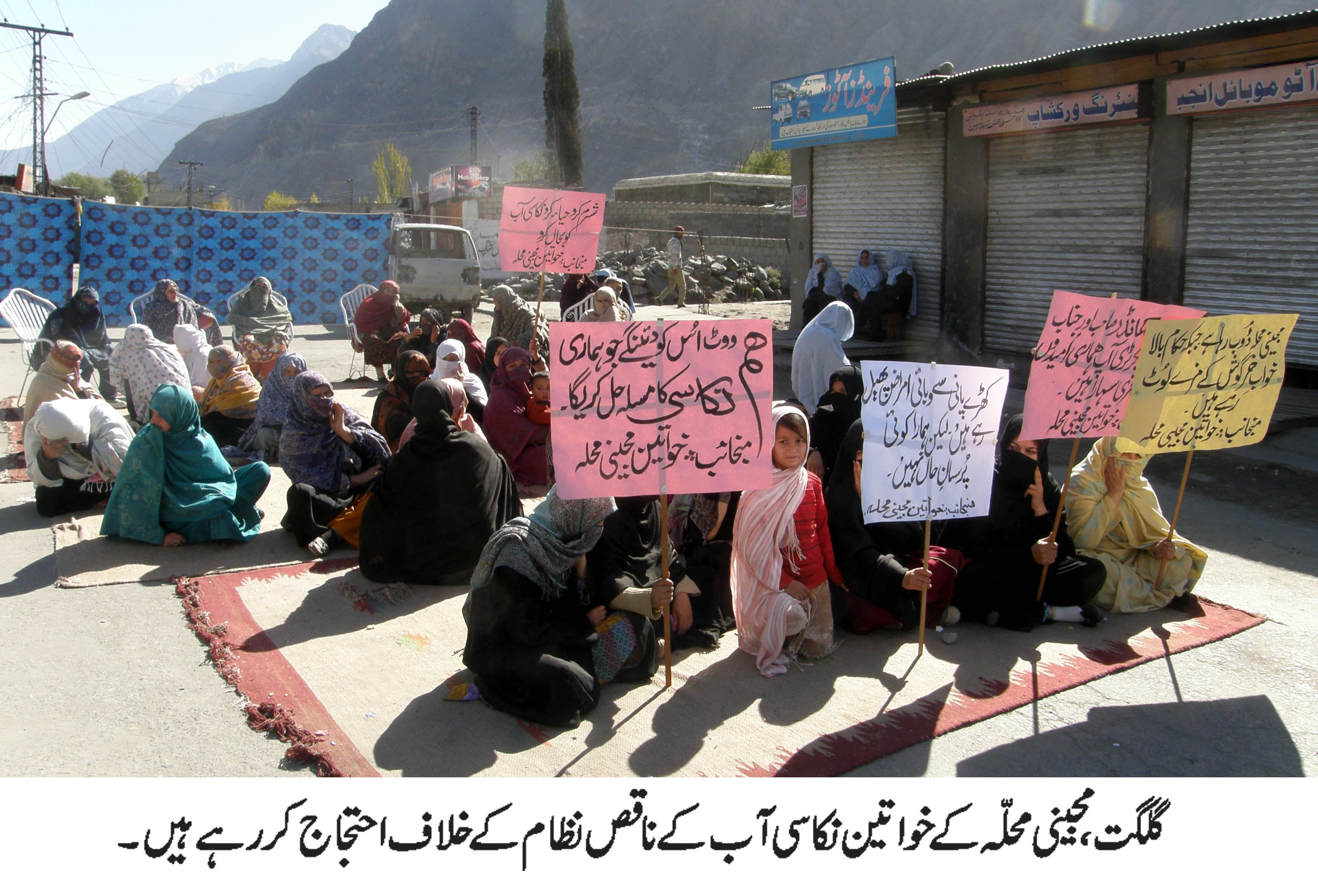 گلگت: حکومت اور انتظامیہ نکاسی آب کا مسلہ حل کرنے میں ناکام، مجینی محلہ کی خواتین سراپا احتجاج