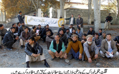 محکمہ خوراک گلگت بلتستان کے ملازموں کا تنخواہوں کی عدم ادائیگی اور عدم مستقلی کے خلاف احتجاجی مظاہرہ