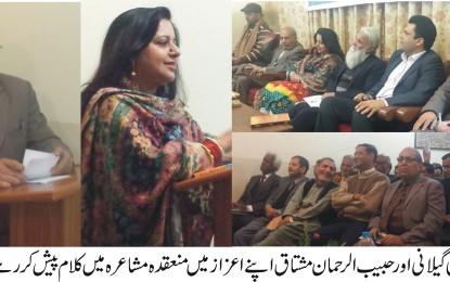 ادبی تنظیم فکری تحریک گلگت کے صدر حبیب الرحمان مشتاق کے اعزاز میں اسلام آباد میں مشاعرہ