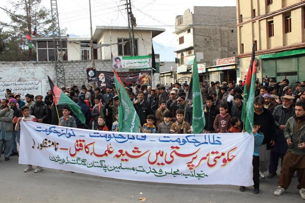 گلگت، شیخ نواز عرفانی کے قتل کے خلاف احتجاجی مظاہرہ