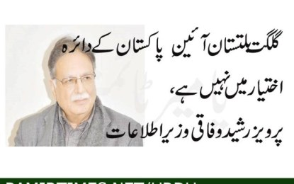 گلگت بلتستان آئین پاکستان کے دائرہ اختیار میں نہیں ہے، پرویز رشیدوفاقی وزیر اطلاعات