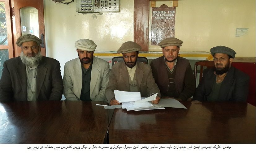 چلاس، کلرک ایسوسی ایشن نے مستقلی میں تاخیر کے خلاف قلم چھوڑ ہڑتال کا اعلان کر دیا
