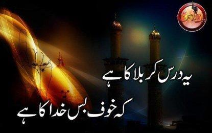 جوہر علی خان میموریل سوسائٹی کے تحت یوم حسین کی مناسبت سے پروگرام کا انعقاد